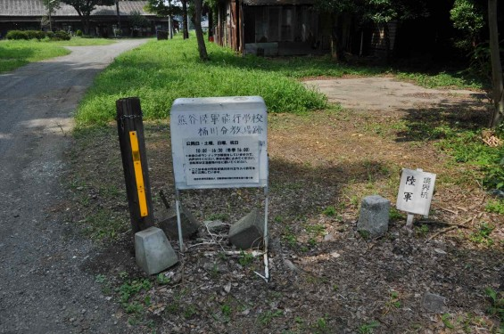 20140726 熊谷陸軍飛行学校桶川分教場跡 桶川飛行学校DSC_0055