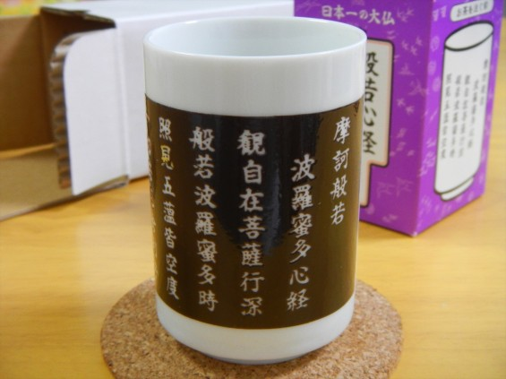 鋸山 日本寺 湯のみ茶碗 土産 熱温度で色が変化 般若心経 大仏 薬師瑠璃光如来DSCN5410