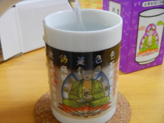 鋸山 日本寺 湯のみ茶碗 土産 熱温度で色が変化 般若心経 大仏 薬師瑠璃光如来DSCN5414