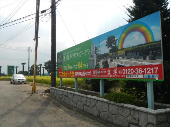 埼玉県上尾市 西上尾メモリアルガーデン 荒川沿い 霊園 富士山見えるDSCN5435