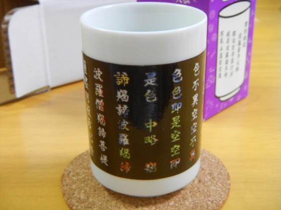 鋸山 日本寺 湯のみ茶碗 土産 熱温度で色が変化 般若心経 大仏 薬師瑠璃光如来DSCN5411