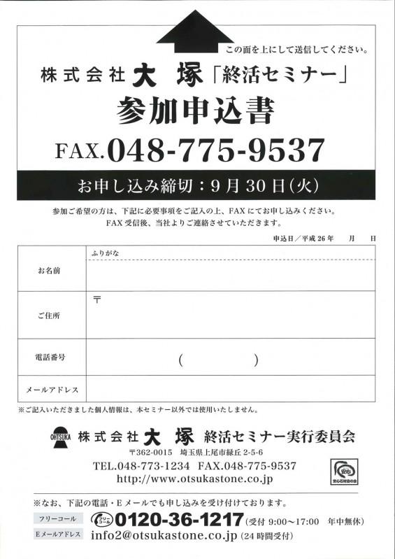 2014年10月13日(月・祝)終活セミナー開催します 申込用紙