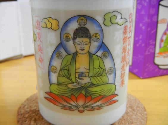 鋸山 日本寺 湯のみ茶碗 土産 熱温度で色が変化 般若心経 大仏 薬師瑠璃光如来DSCN5416
