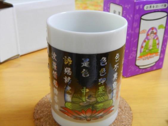 鋸山 日本寺 湯のみ茶碗 土産 熱温度で色が変化 般若心経 大仏 薬師瑠璃光如来DSCN5413