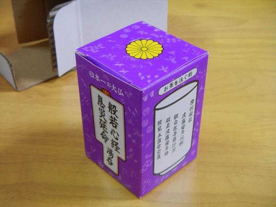 鋸山 日本寺 湯のみ茶碗 土産 箱 般若心経 大仏 薬師瑠璃光如来DSCN5408