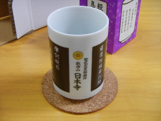 鋸山 日本寺 湯のみ茶碗 土産 熱温度で色が変化 般若心経 大仏 薬師瑠璃光如来DSCN5409