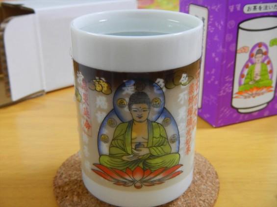 鋸山 日本寺 湯のみ茶碗 土産 熱温度で色が変化 般若心経 大仏 薬師瑠璃光如来DSCN5415