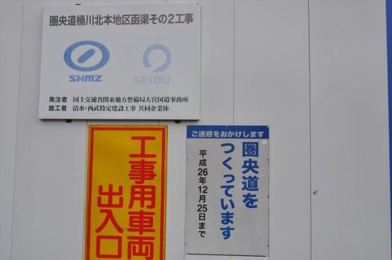 20140911 圏央道進捗状況 北本市二ツ家踏切付近DSC_0043