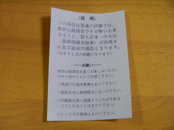 鋸山 日本寺 湯のみ茶碗 土産 熱温度で色が変化 取説DSCN5412