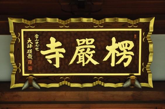 埼玉県上尾市瓦葺 楞厳寺(りょうごんじ)様のご紹介DSC_0060 本堂