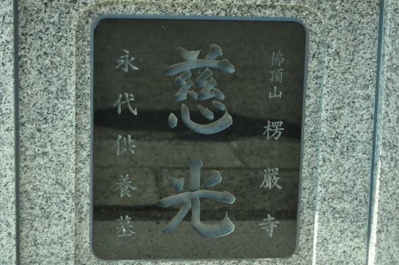 埼玉県上尾市瓦葺 楞厳寺(りょうごんじ)様のご紹介DSC_0068 永代供養墓 慈光
