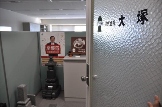 石材店の大塚、横浜支社の様子DSC_0058