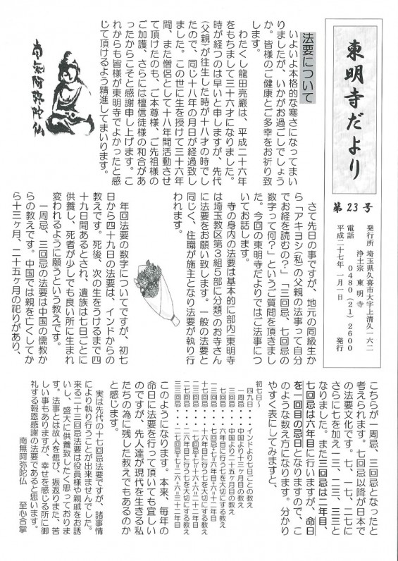 東明寺だより2015.1.1