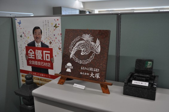 石材店の大塚、横浜支社の様子DSC_0053