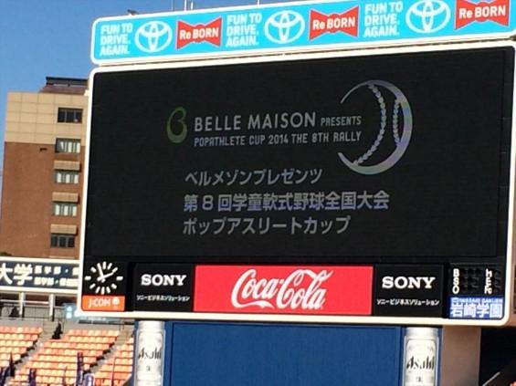 少年野球の全国大会を見に横浜スタジアムに行ってきましたIMG_2310