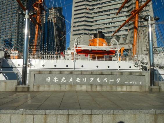 大塚横浜支社(ランドマークタワー)の隣にある日本丸DSCN6491