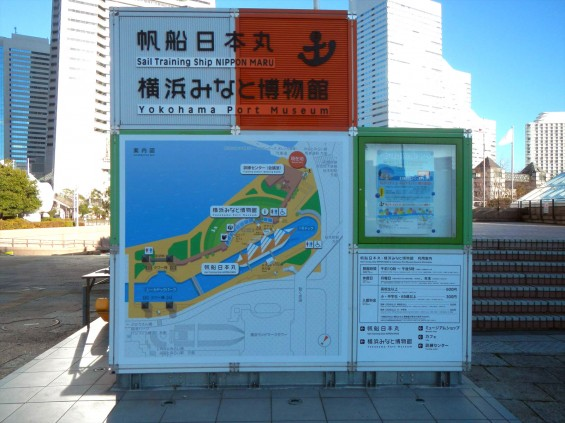 大塚横浜支社(ランドマークタワー)の隣にある日本丸DSCN6475