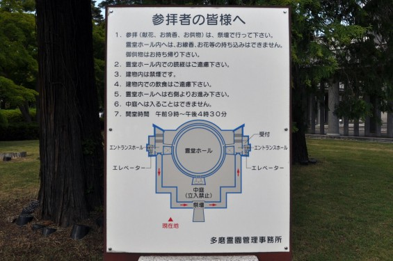2015年5月 東京都立多磨霊園の みたま堂DSC_0571-