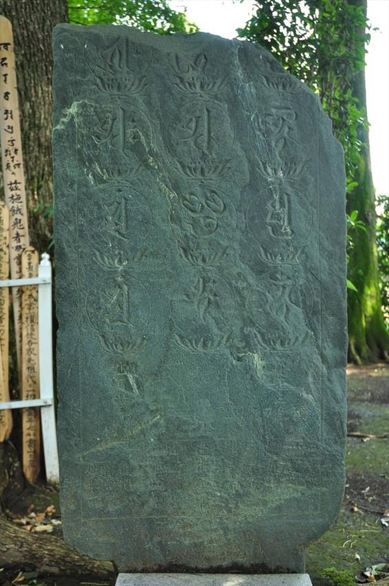 埼玉県伊奈町指定文化財 法光寺の十三仏板石塔婆 梵字 種字 DSC_1630