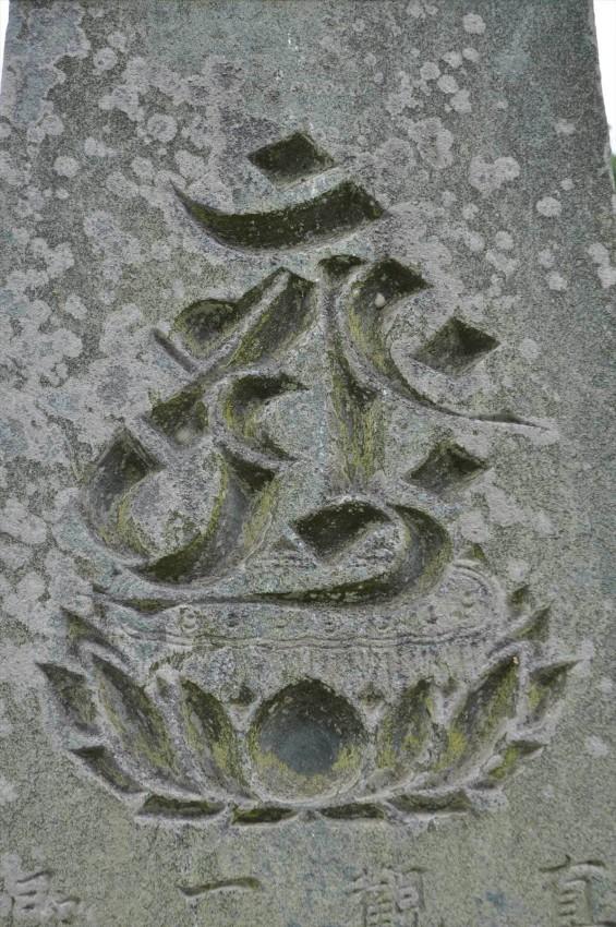20150608 東松山市岩殿 阿弥陀堂の板石塔婆DSC_1454