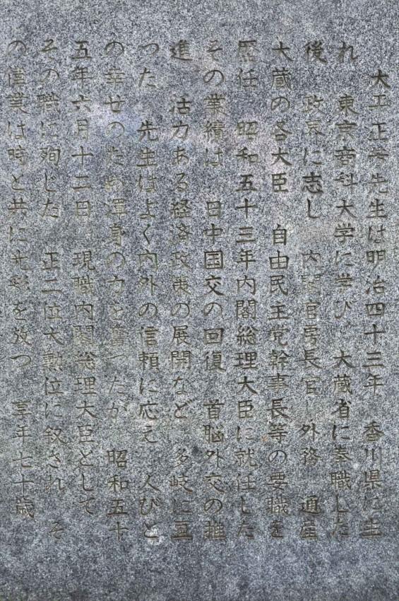 著名人 有名人の墓 多磨霊園 大平正芳DSC_0649+