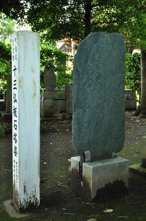埼玉県伊奈町指定文化財 法光寺の十三仏板石塔婆 裏側 梵字 種字 DSC_1634