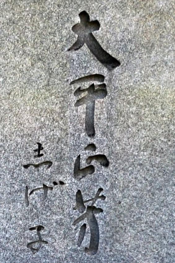 著名人 有名人の墓 多磨霊園 大平正芳DSC_0648+