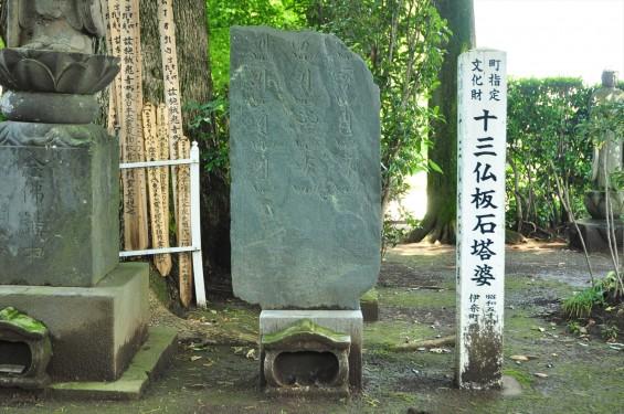 埼玉県伊奈町指定文化財 法光寺の十三仏板石塔婆 梵字 種字 DSC_1623