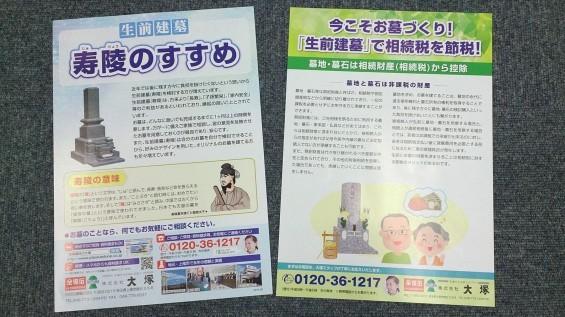 2015 秋彼岸大感謝祭 キャンペーン封筒とパンフレット チラシ 相続税についてDSC_0248