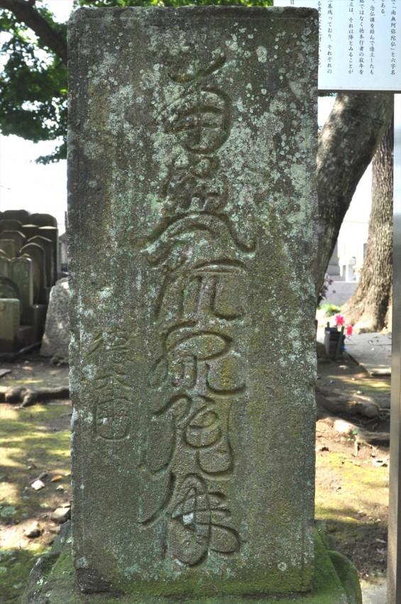 上尾市指定有形民俗文化財 相頓寺 徳本行者六字名号供養塔DSC_3918+-