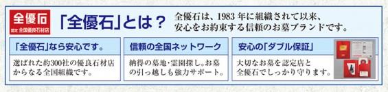 2015年 秋のお墓相談会チラシ 埼玉県上尾市の石材店 株式会社大塚 開催 全優石とは