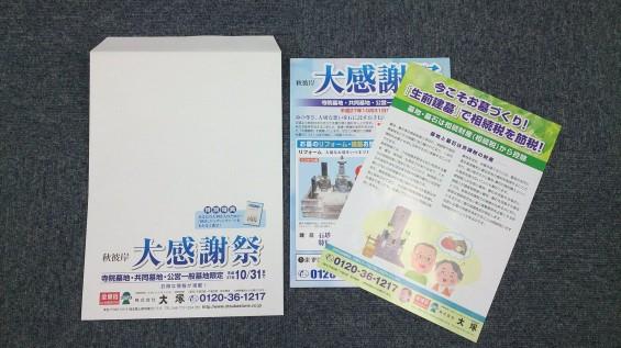 2015 秋彼岸大感謝祭 キャンペーン封筒とパンフレット チラシ 相続税についてDSC_0245
