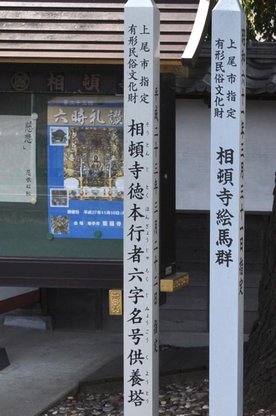 上尾市指定有形民俗文化財 相頓寺 徳本行者六字名号供養塔DSC_3923+-