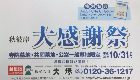 2015 秋彼岸大感謝祭 キャンペーン封筒とパンフレット チラシ 相続税についてDSC_0250