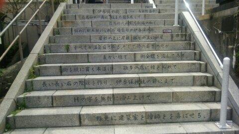 1440046282796伊香保温泉 石段 文字 言葉書かれている