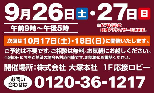 2015年 秋のお墓相談会チラシ 埼玉県上尾市の石材店 株式会社大塚 開催 9月日程