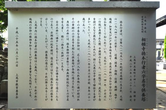 上尾市指定有形民俗文化財 相頓寺 徳本行者六字名号供養塔DSC_3919+