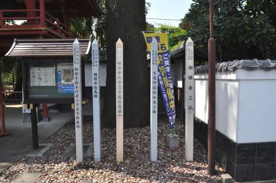 上尾市指定有形民俗文化財 相頓寺 徳本行者六字名号供養塔DSC_3923+
