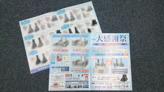 2015 秋彼岸大感謝祭 キャンペーン封筒とパンフレット チラシ 相続税についてDSC_0246