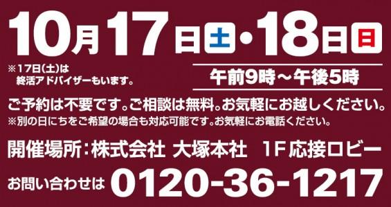 2015年 秋のお墓相談会チラシ 埼玉県上尾市の石材店 株式会社大塚 開催 10月日程