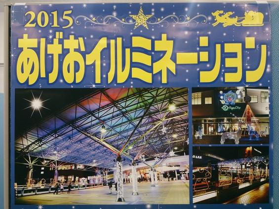 埼玉県上尾市 2015あげおイルミネーション ポスターDSC_0271