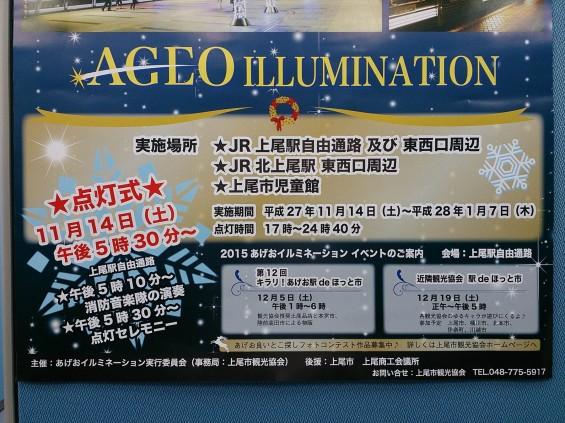 埼玉県上尾市 2015あげおイルミネーション ポスターDSC_0272