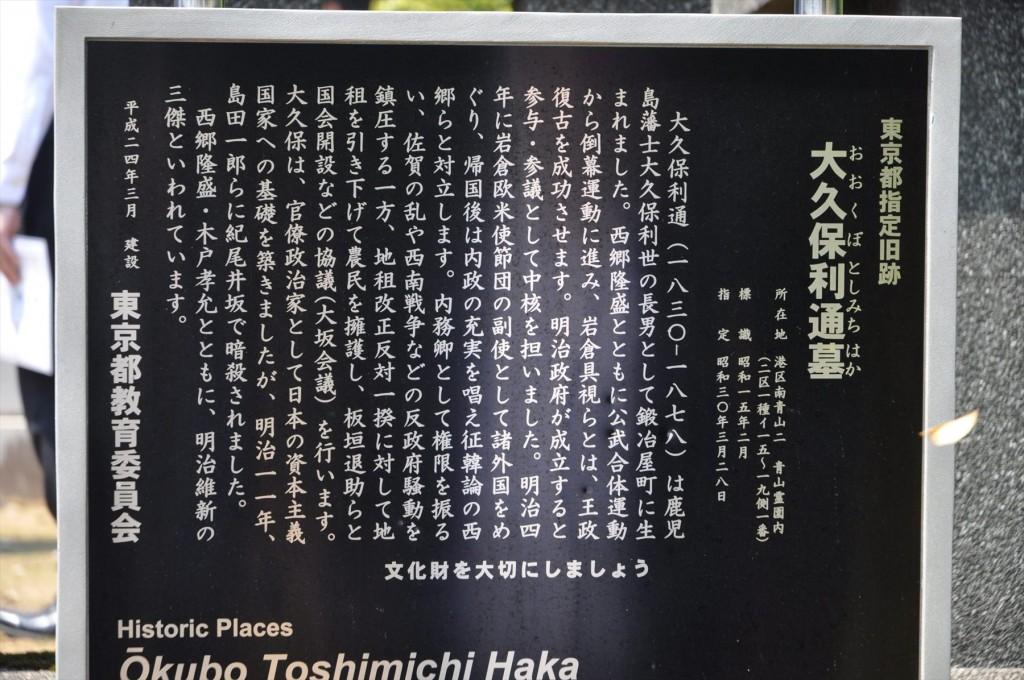 著名人有名人の墓 青山霊園 大久保利通の墓DSC_0880