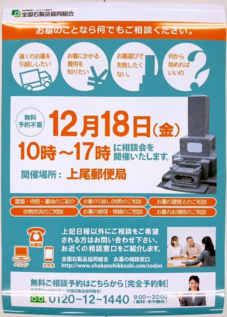2015年12月18日 上尾郵便局にて 全石協 お墓の相談会 ポスター
