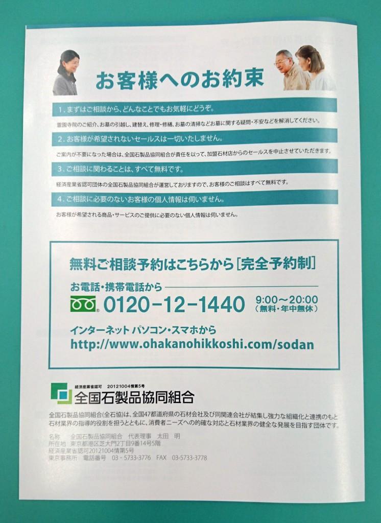 2015年12月18日 上尾郵便局にて 全石協 お墓の相談会 パンフレット裏面