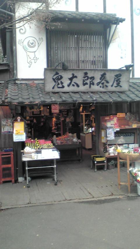 水木しげるさんゆかりの調布深大寺に行ってきました 20151224153826 鬼太郎茶屋