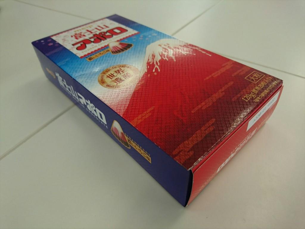 2016年2月 お土産の富士山アポロチョコ 濃いいちご味1455367467078