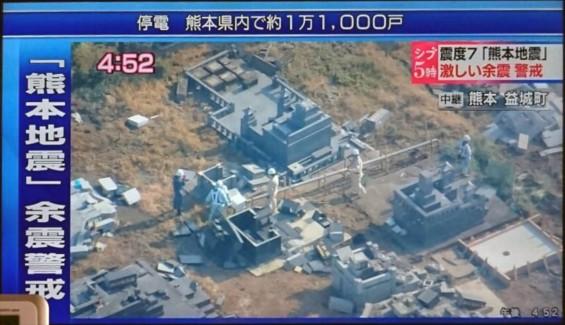 2016年4月 熊本地震 墓石 お墓 壊れる 倒壊 被害 被災1
