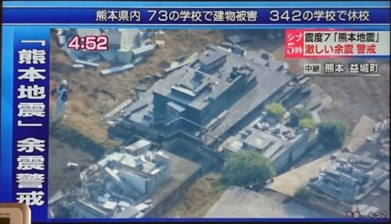 2016年4月 熊本地震 墓石 お墓 壊れる 倒壊 被害 被災2