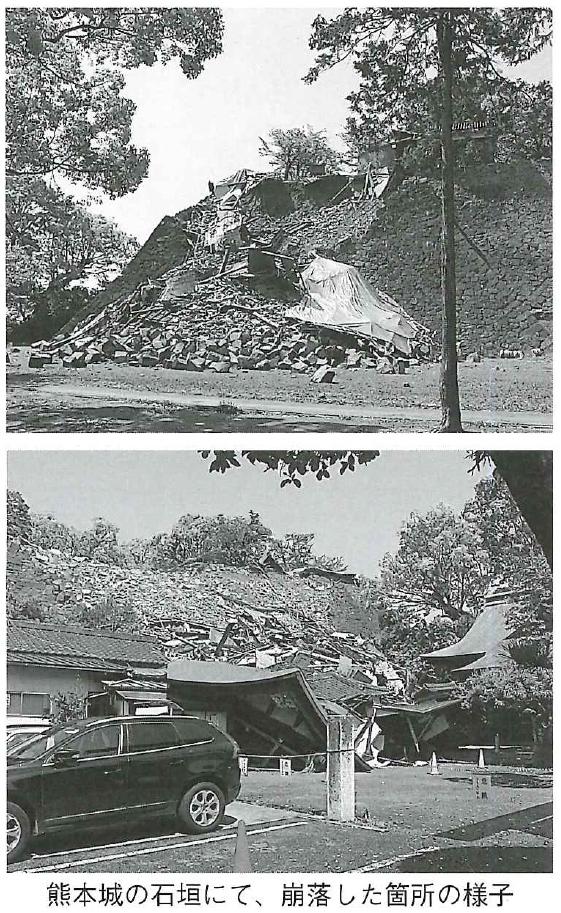 2016年5月 日本石材工業新聞 熊本地震の写真345